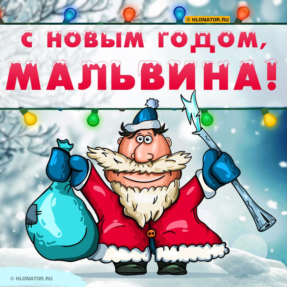 """Открытка """"С Новым Годом, Мальвина!"""""""