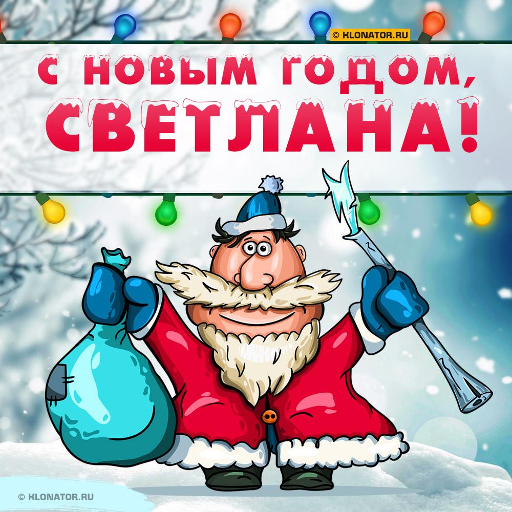 """Открытка """"С Новым Годом, Светлана!"""""""