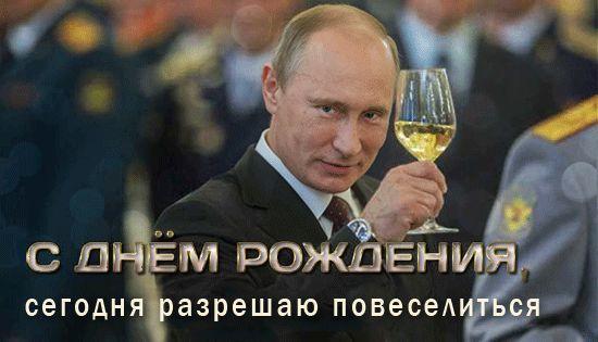 Путин поднимает бокал шампанского и поздравляет с Днём Рождения