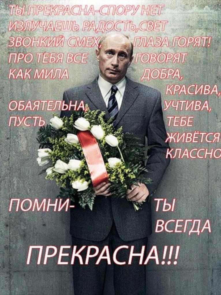 Открытка: Поздравление от Путина с Днём Рождения в стихах