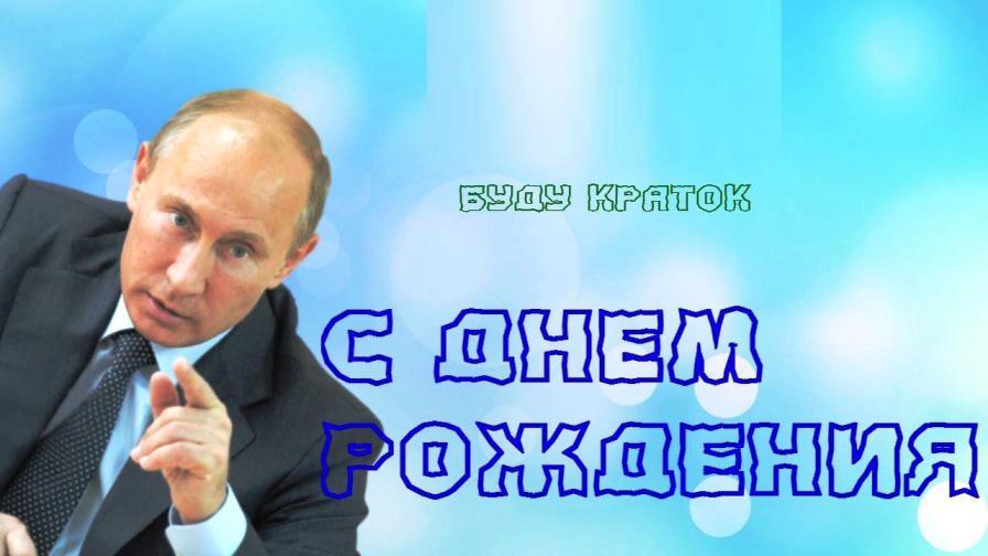 """Картинка: Поздравление от Путина с Днём Рождения """"Буду краток"""""""