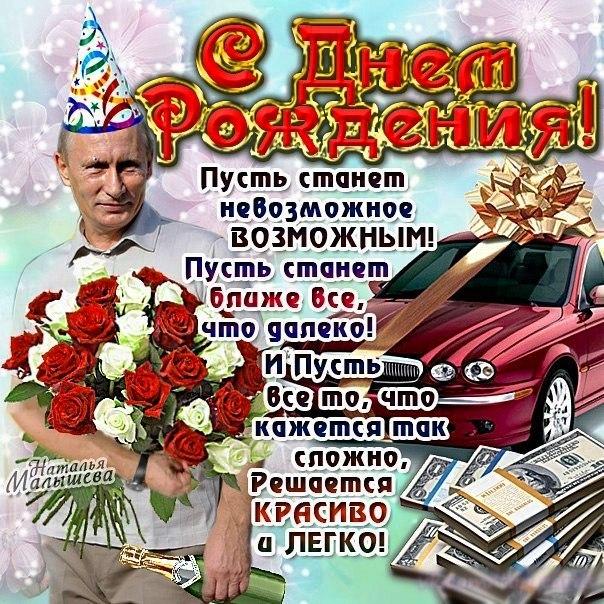 Картинка со стихами: Поздравление от Путина с Днём Рождения