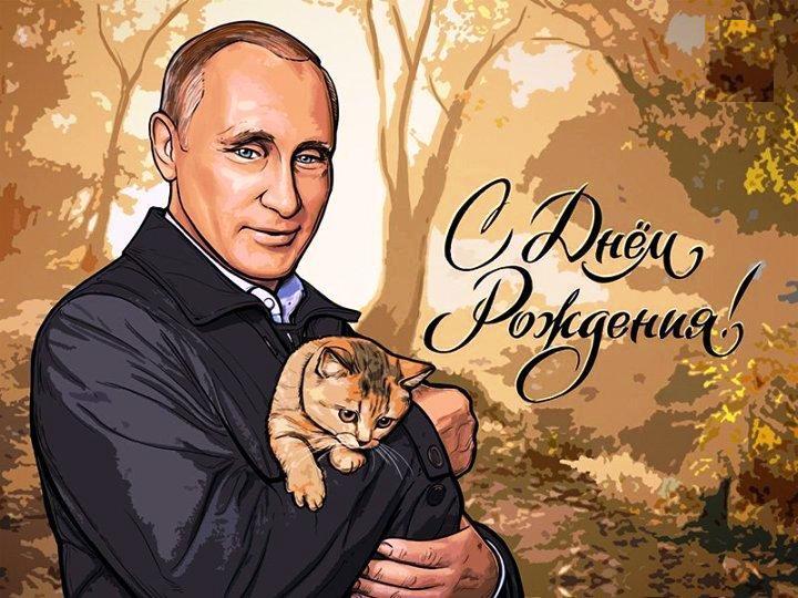 """Картинка """"Путин с котиком"""": Поздравление от Путина с Днём Рождения"""