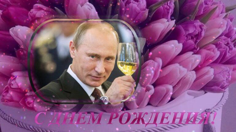 """Картинка: Поздравление от Путина с Днём Рождения """"С бокалом шампанского"""""""
