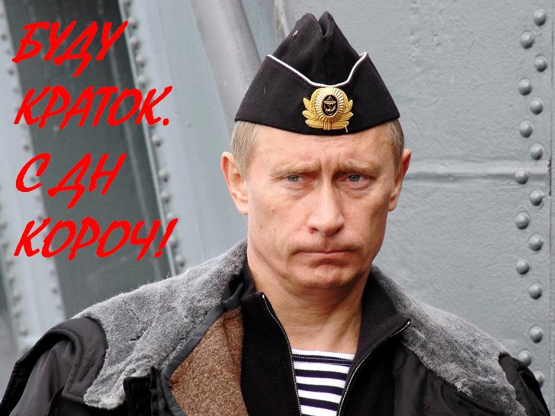 Путин в пилотке поздравляет с Днём Рождения