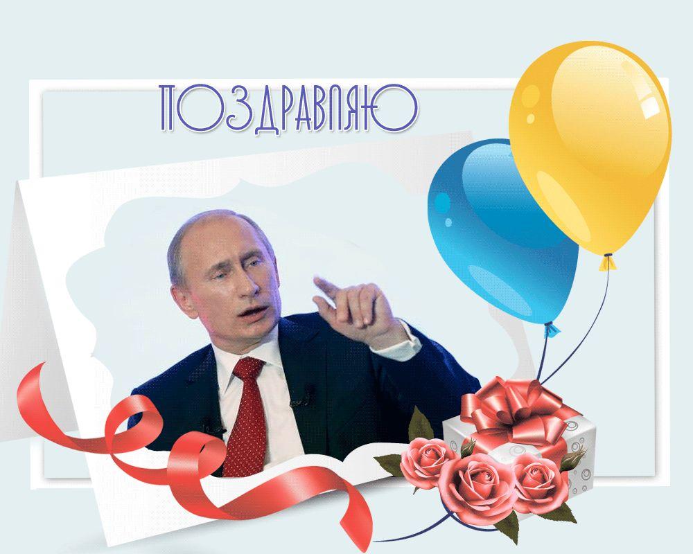 Анимационная открытка: Поздравление от Путина с Днём Рождения