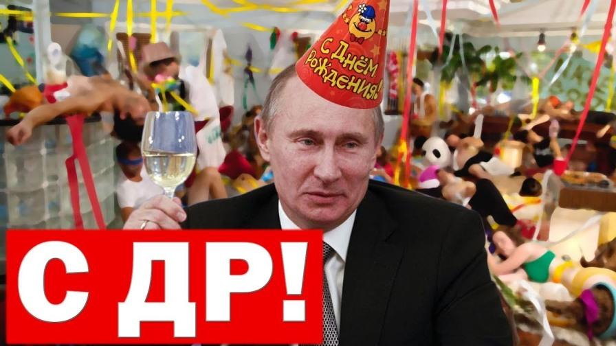 Картинка: Путин поздравляет с ДР
