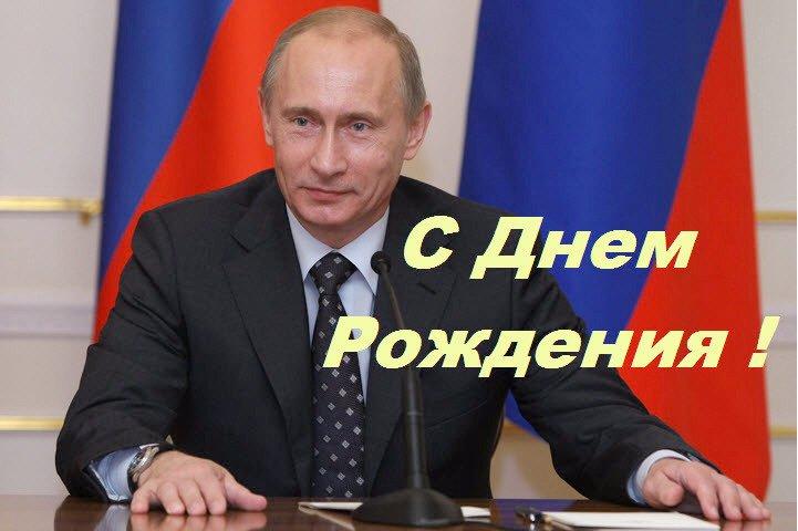 """Путин на фоне флага """"С Днём Рождения"""""""