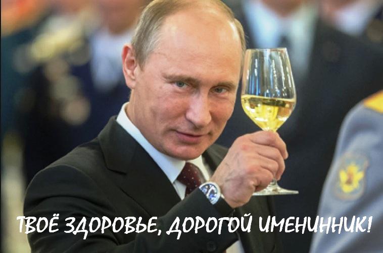 """""""Твоё здоровье дорогой именинник!"""" - Поздравление от Путина с Днём Рождения"""