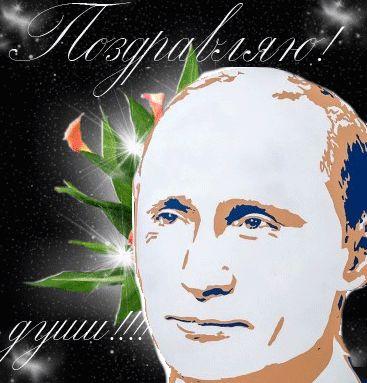 """Гиф картинка с Путиным """"Поздравляю от души"""""""