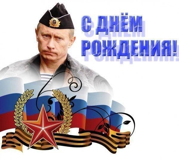 Картинка: Путин поздравляет с Днём Рождения