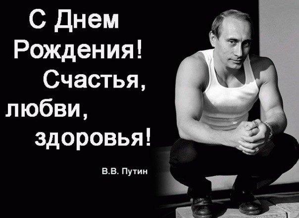 """В. Путин поздравляет с Днём Рождения """"Счастья, любви, здоровья"""""""