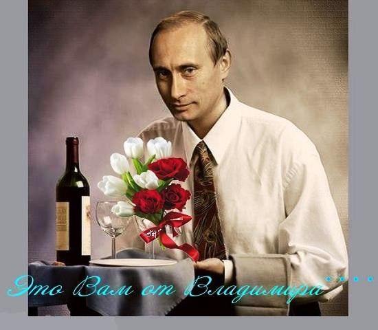 """картинка """"Это Вам от Владимира Путина"""" поздравление"""