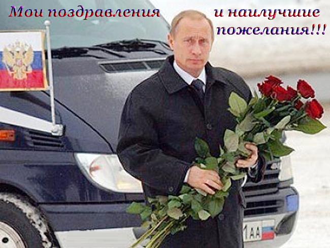 Путин держит букет цветов и поздравляет с праздником