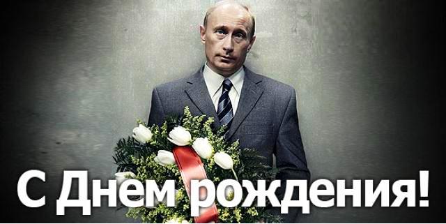 Путин в костюме и цветами поздравляет с Днём Рождения