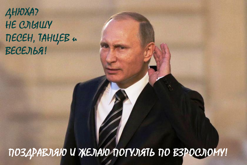 """Путин поздравляет с Днём Рождения - """"Поздравляю и желаю погулять по взрослому"""""""