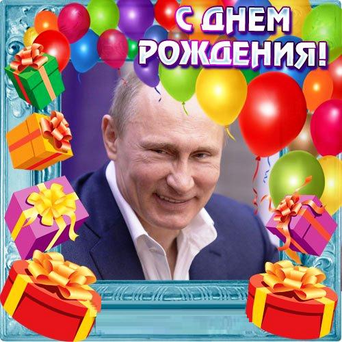 Красочная открытка: Поздравление от Путина с Днём Рождения