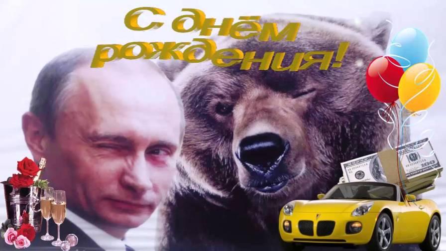 Открытка: Поздравление от Путина с Днём Рождения