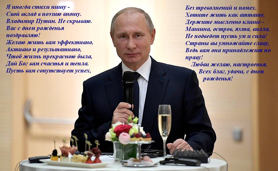 Длинное пожелание с праздником от Владимира Путина