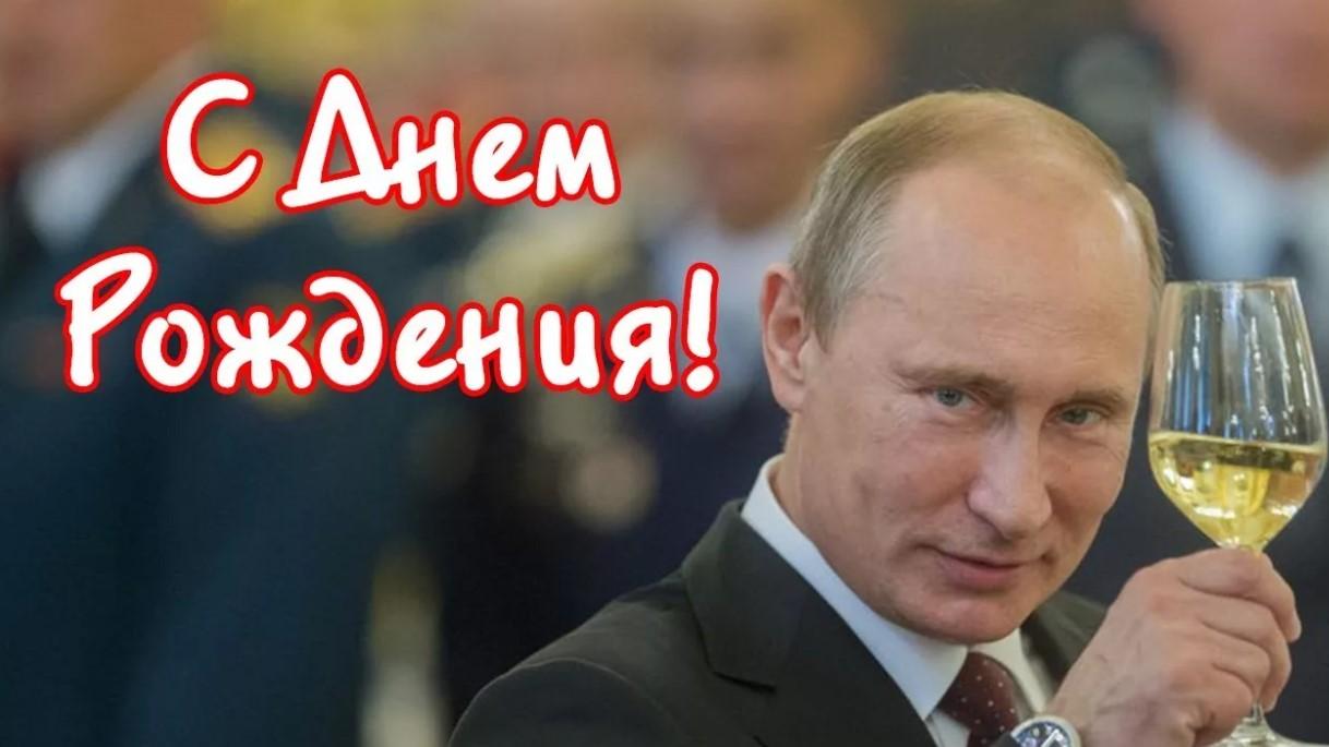 С Днём Рождения - Путин поднимает бокал шампанского и поздравляет