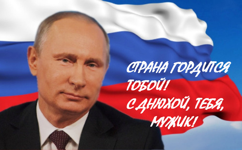 """Поздравление от Путина с Днём Рождения """"Страна гордится тобой! С днюхой тебя, мужик"""""""