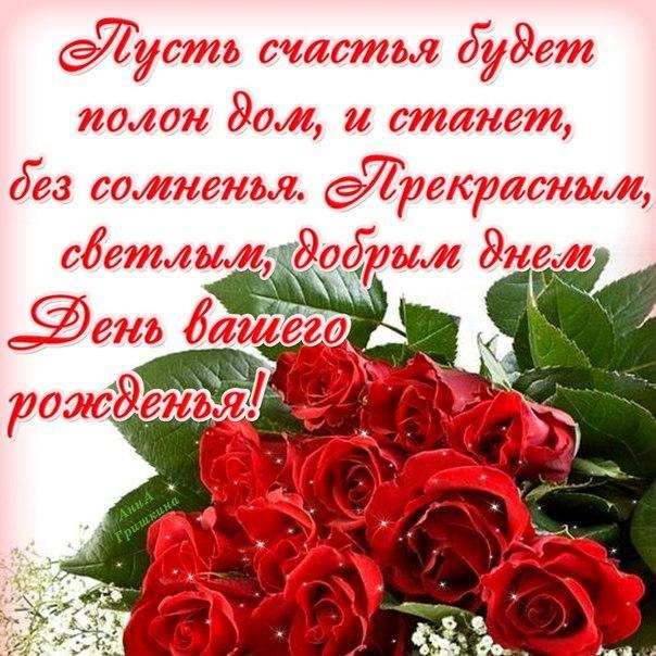 Открытка с розами: Поздравление с Днём Рождения Мужчине с пожеланием