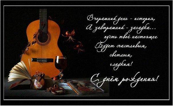 Открытка : Поздравление с Днём Рождения Мужчине с гитарой