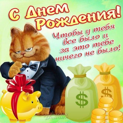 Открытка: Поздравление с Днём Рождения Мужчине с котом и деньгами