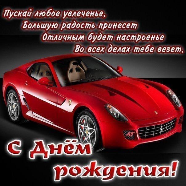 Открытка: Поздравление с Днём Рождения Мужчине с машиной