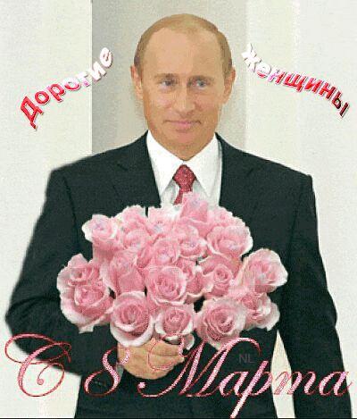 Поздравление с 8 марта от Путина