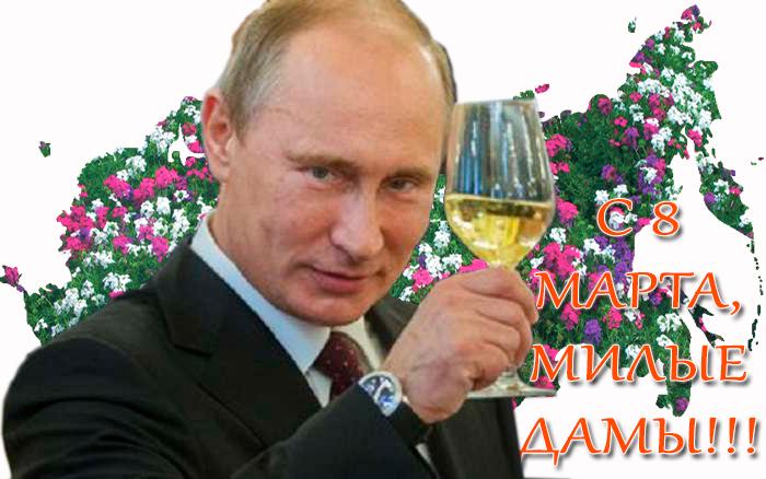 Поздравление с 8 марта от президента Путина