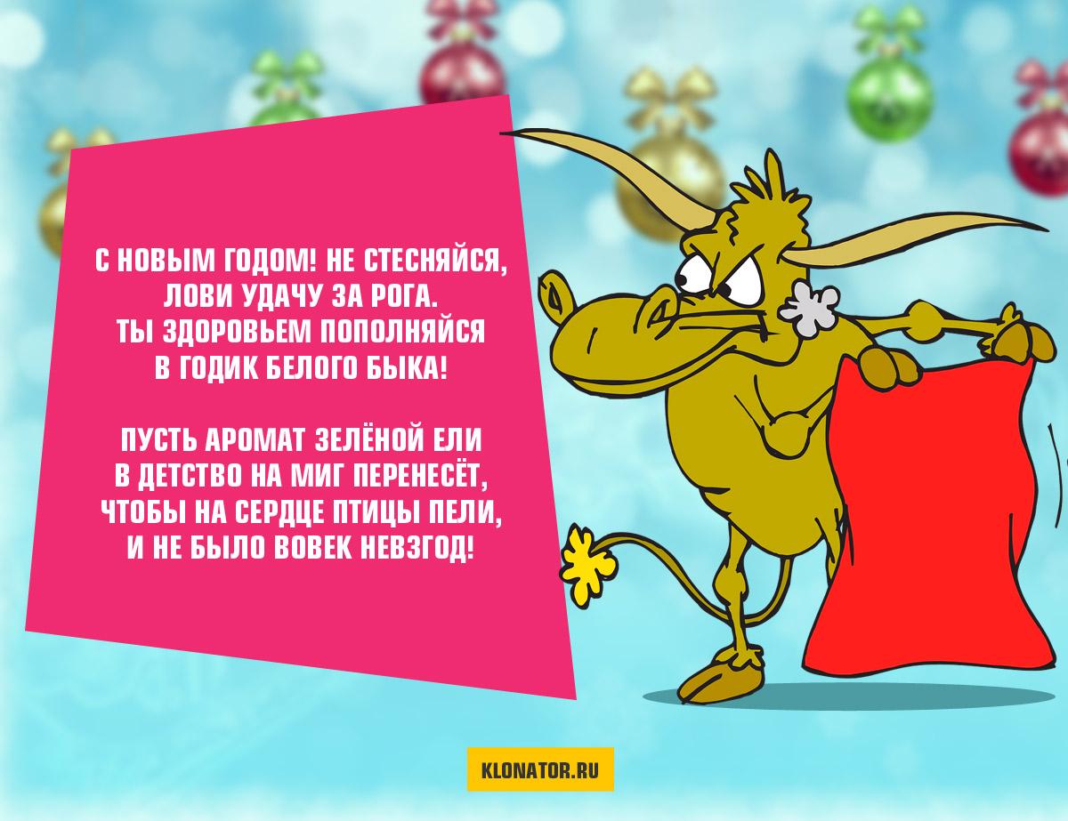 Новогодние стихи-открытка с Бычком 2021
