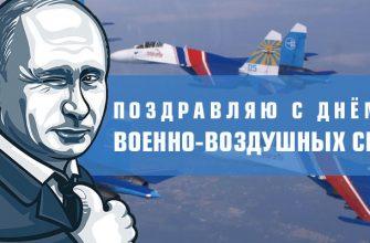 Путин поздравляет лично с днём ВВС