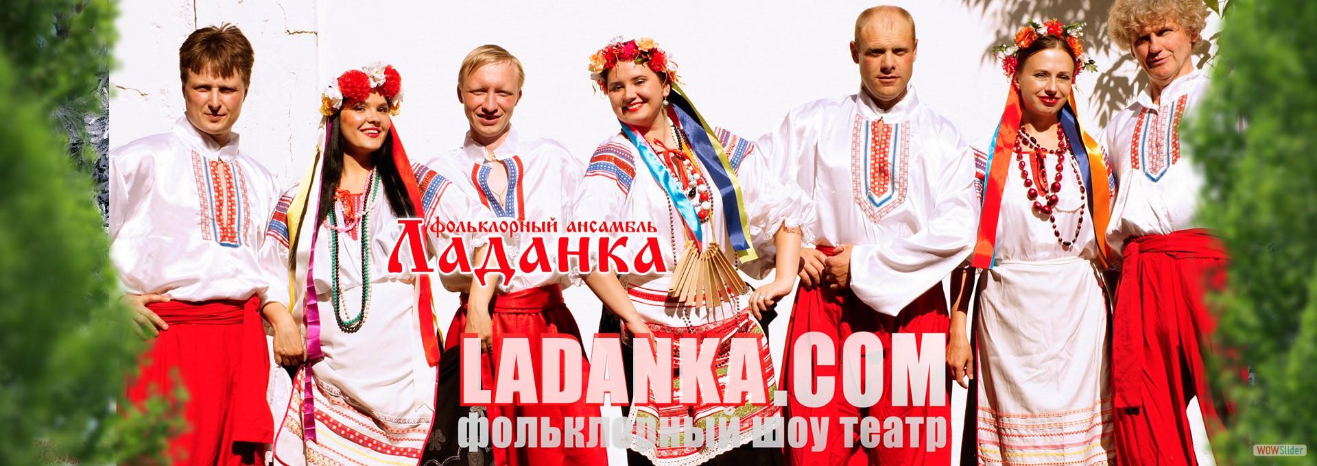 Фольклорный ансамбль ЛАДАНКА