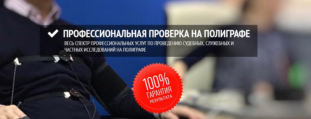 Проверка на детекторе лжи в Москве